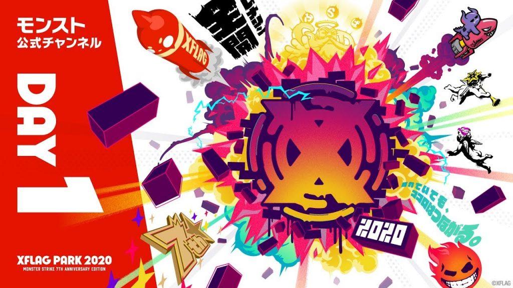 XFLAG PARK 2020 DAY1【モンスト公式】