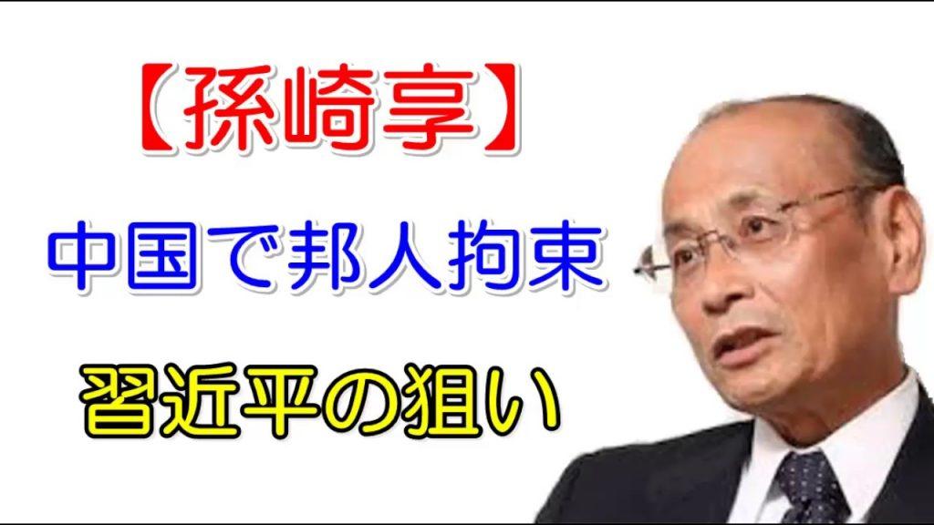 【孫崎享】中国で邦人拘束11人に!習近平総書記の狙いとは?