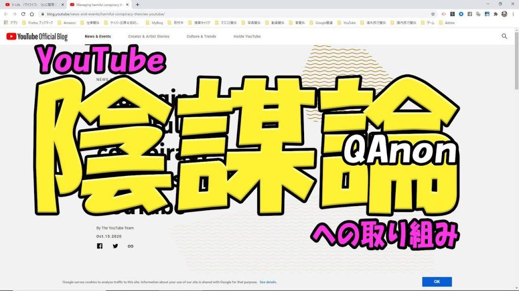 【YouTube簡単使いこなし577】YouTubeの陰謀論への取り組み~QAnon対策