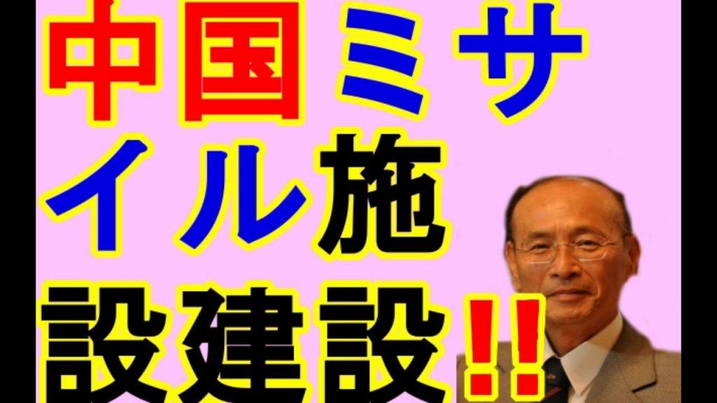 孫崎享【中国ミサイル施設建設!!南シナ海ミサイルの有無?!中国アセ