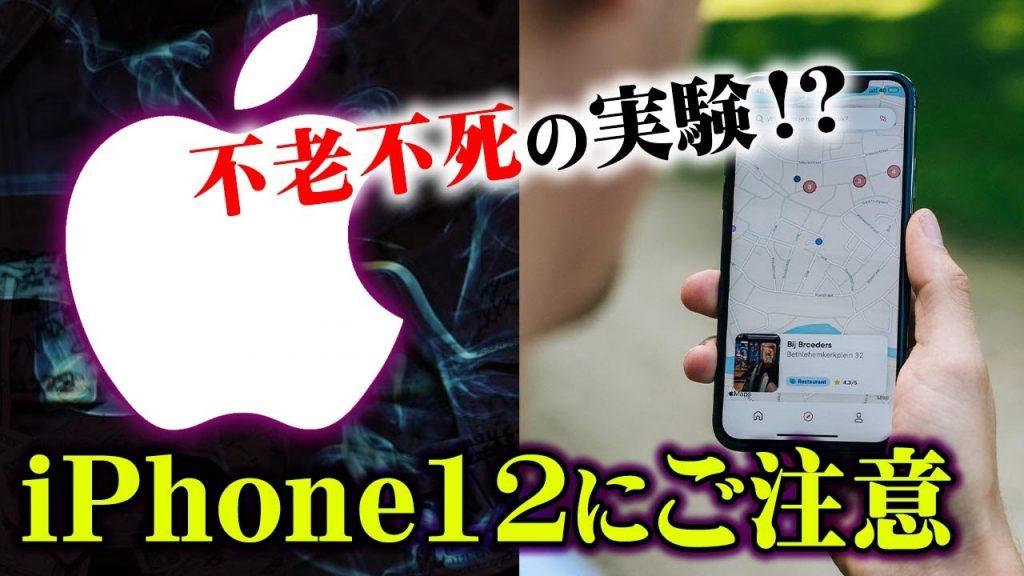 【陰謀論】フォートナイトをフルボッコの闇…iPhone進化で不老不死が可能になる!【アップル/都市伝説】