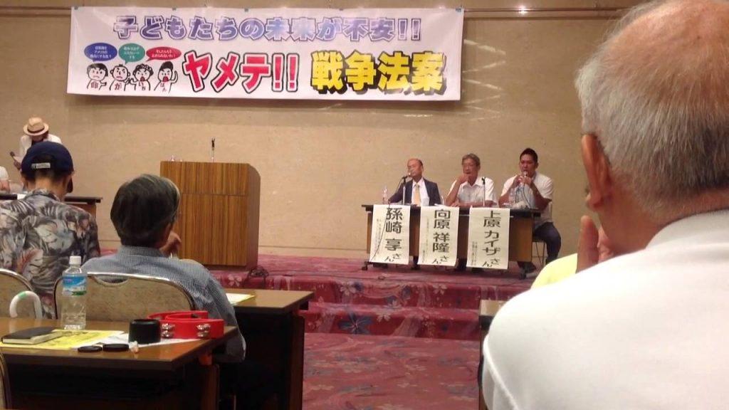 孫崎享さん講演 質疑応答部分(沖縄について) 2015.08.29 神戸