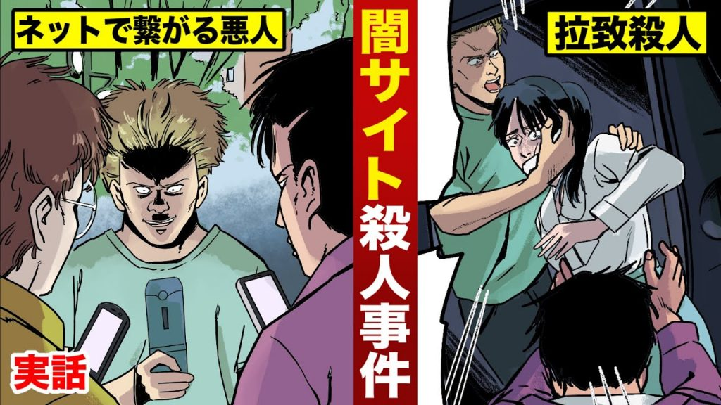 【実在】悪人が繋がる闇サイト…通行人を拉致殺人した3人組。