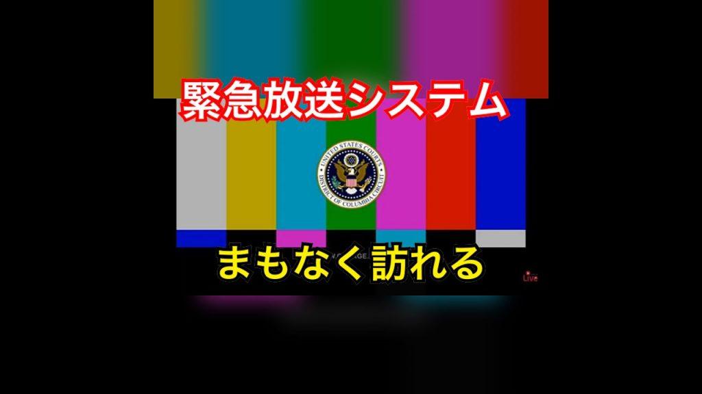 【9月22日で確定!?】世界緊急同時放送システム!!まもなく開始!!