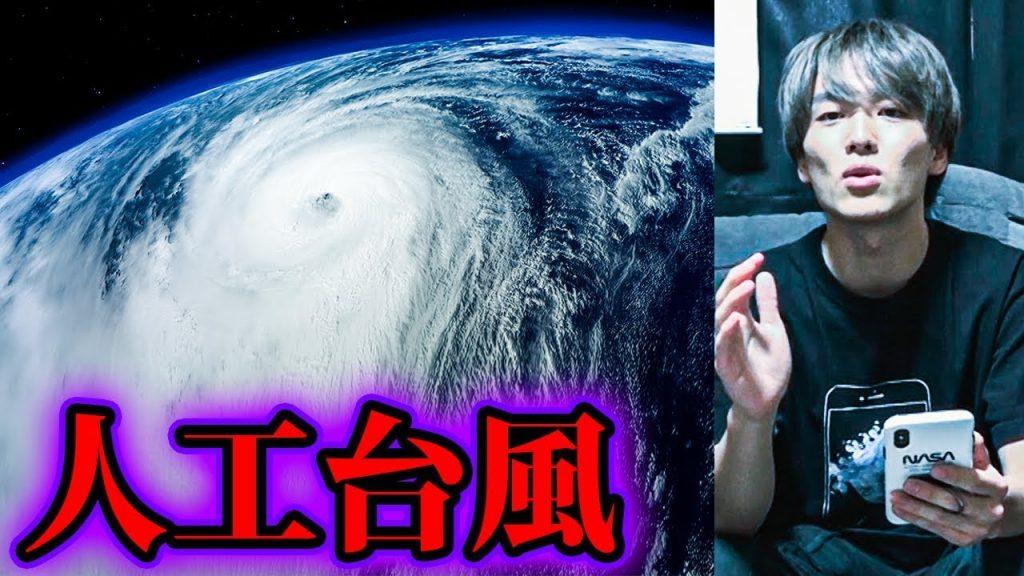 台風19号、人工台風説【都市伝説】