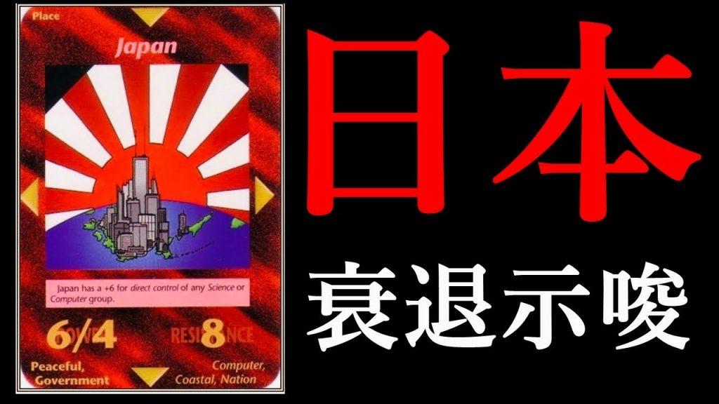 【イルミナティカード考察】 日本の衰退を意味している? Japan