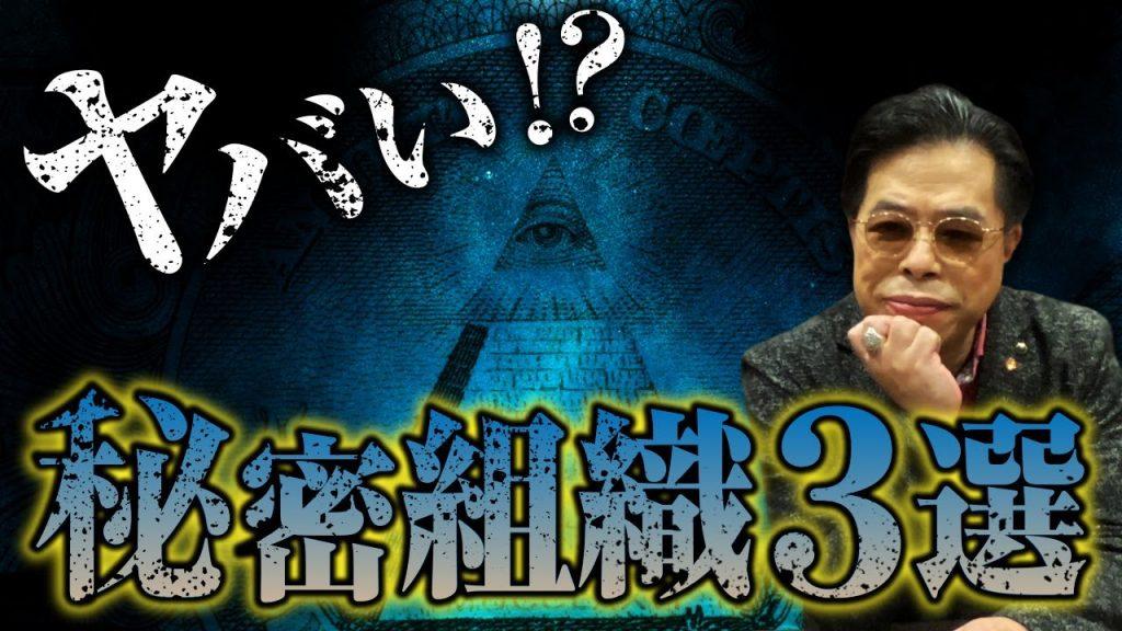矛盾だらけのオカルト陰謀論・秘密組織の真相を秋山眞人先生が紐解きます!