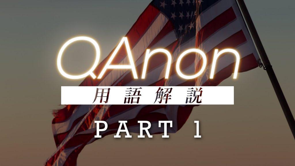 Qアノン // 用語解説 PART1