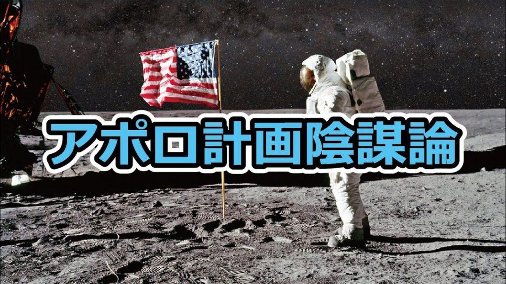アポロ計画陰謀論を徹底検証!捏造派の主張VS反論まとめ