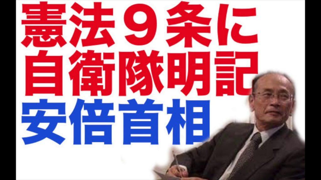【孫崎享】2020年施行に向けて首相が発言