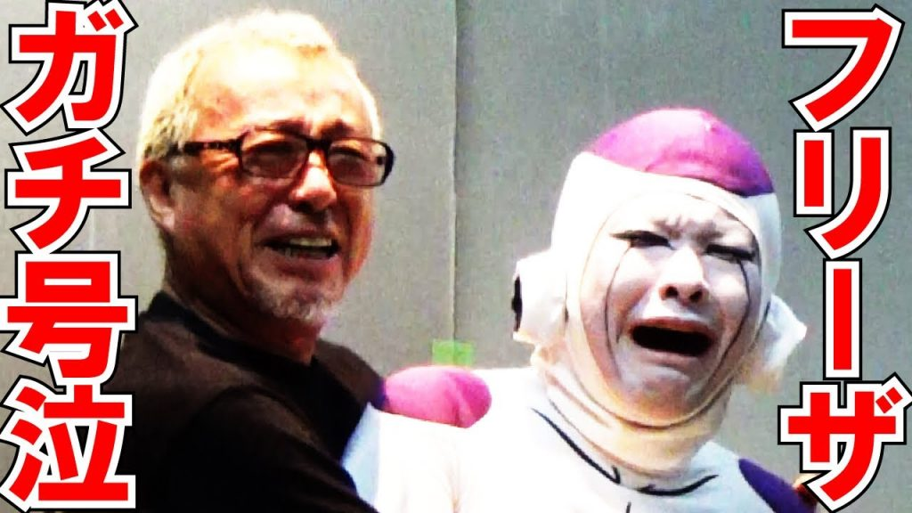 【号泣】フリーザ本家 (声優・中尾隆聖)VSフリーザがインタビュー!!…のはずが、フリーザなぜかガチ号泣!中尾さんとのコラボ動画 Voice Actor:Ryusei Nakao