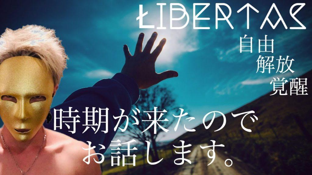 【ŁIBERTAS】 〜自由・解放・覚醒 〜変わり始めた世界〜