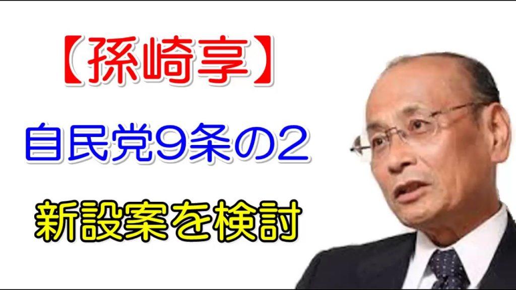 【孫崎享】自民党「9条の2」新設案を検討~安倍総理が提起した自衛隊を憲法に明記する憲法改正について
