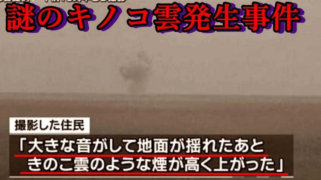 【自然現象?】35年前に起きた謎の事件 「1984年三陸沖キノコ雲発生事件」 【都市伝説】