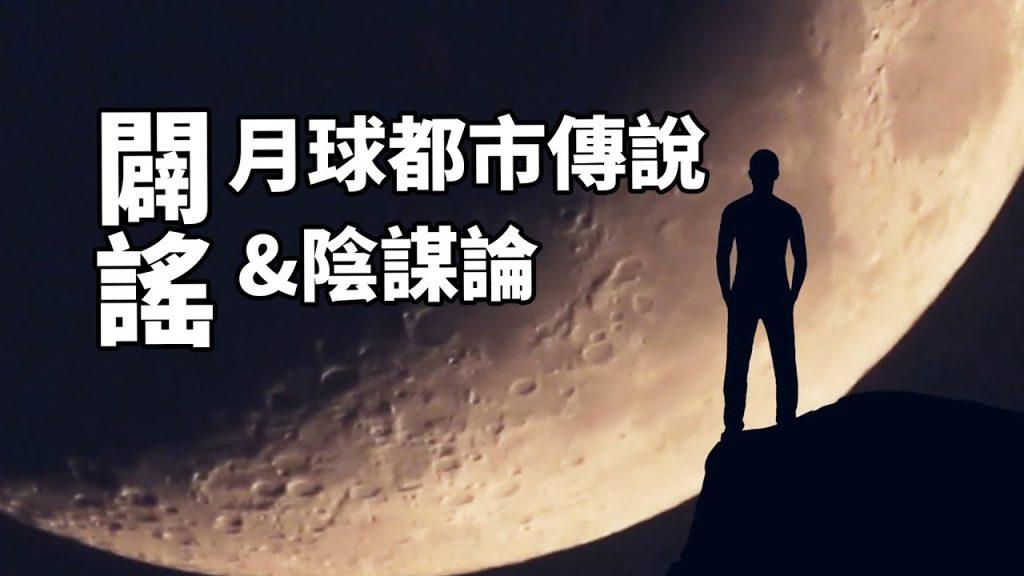 集中辟謠月球都市傳說和陰謀論!其實那些謠言傳播者,他們自己都不信! 老肉雜談