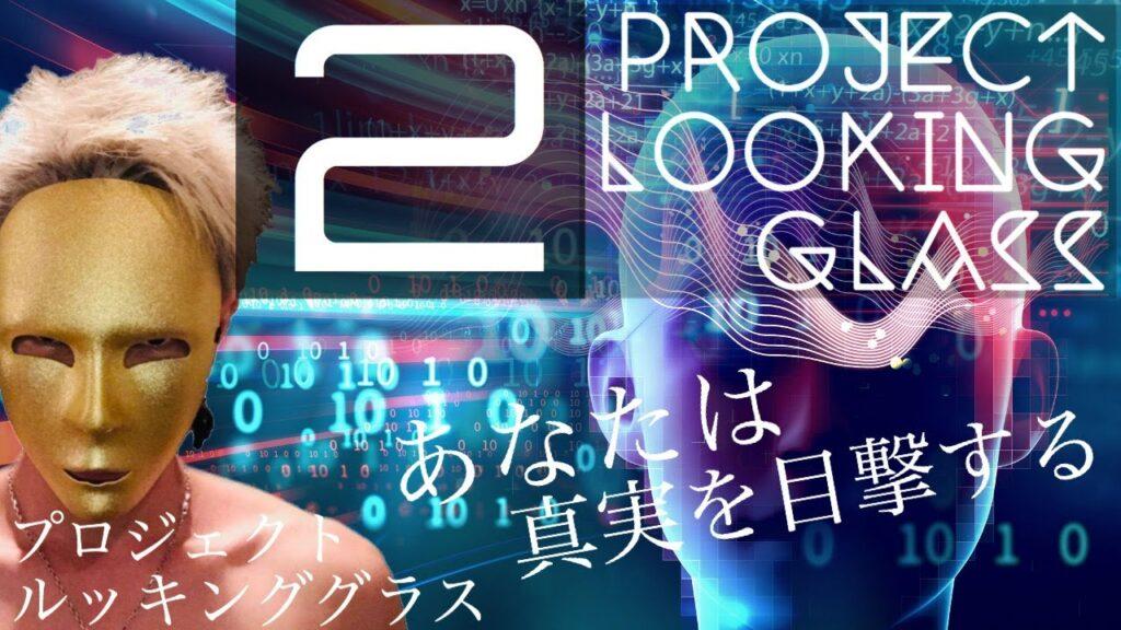 【Qアノン-プロジェクトルッキンググラス-】 〜フェーズ②モントークプロジェクト +男の時間