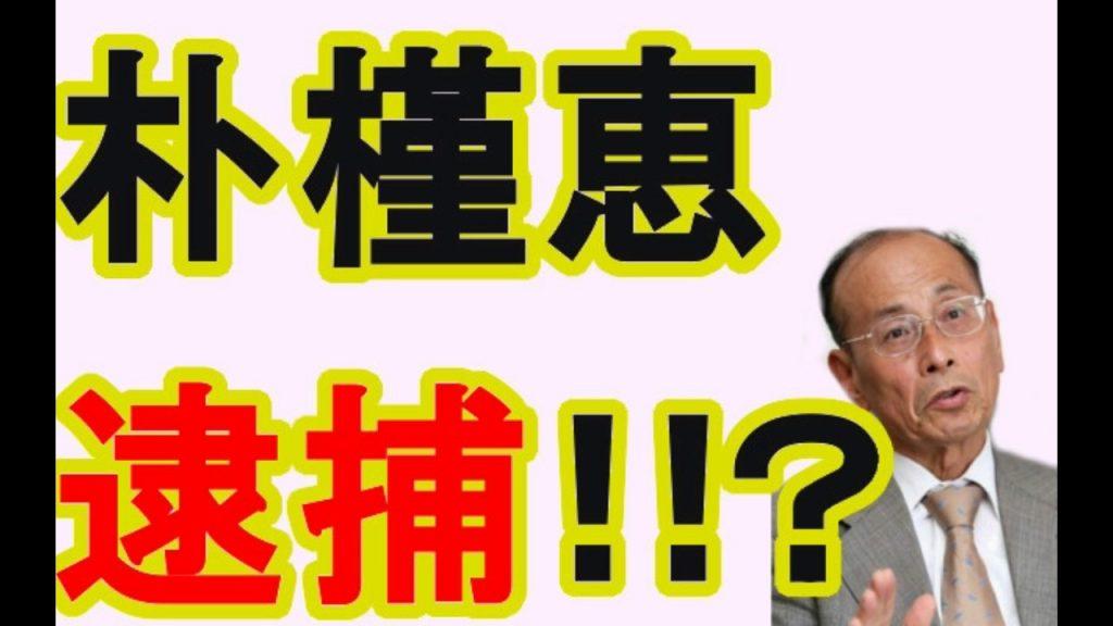 孫崎享【大統領歴代3人目の逮捕?!韓国崩壊!!朴槿恵選択の余地なし!?】