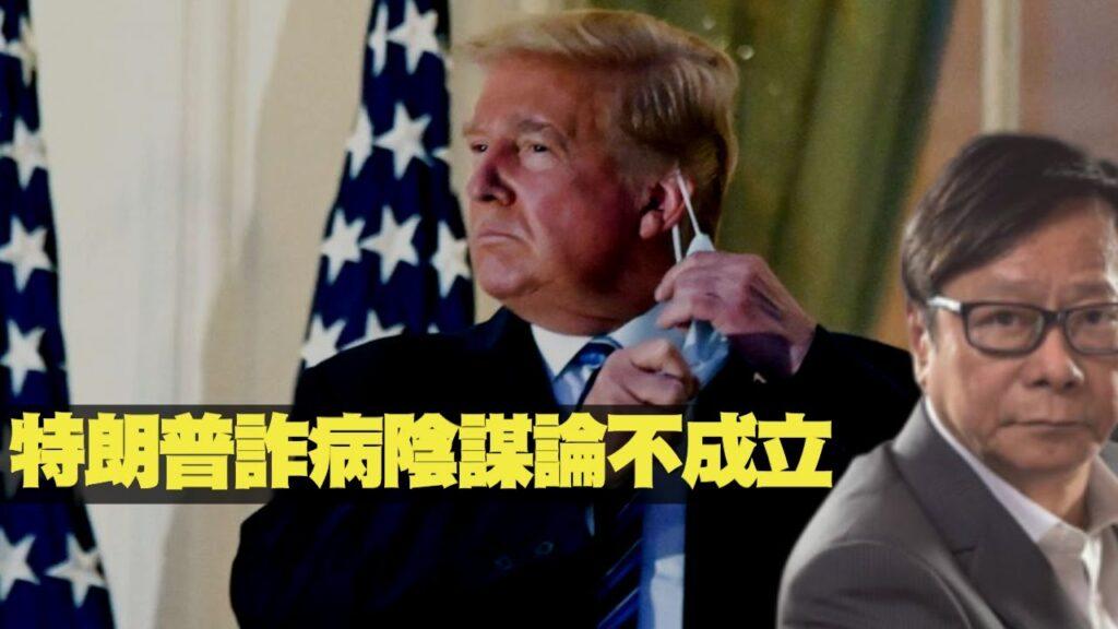 特朗普詐病「陰謀論」不成立  黃毓民 毓民踩場 201005 ep1231 p1 of 5      MyRadio