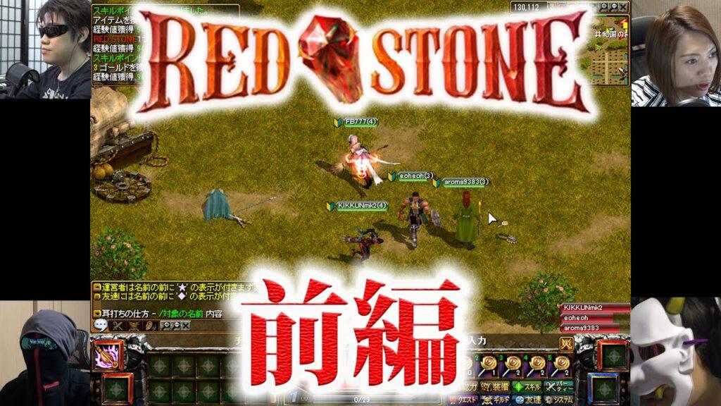 【RED STONE】メイドとその仲間達4人衆によるRED STONE実況/前編【MSSP/M.S.S Project】