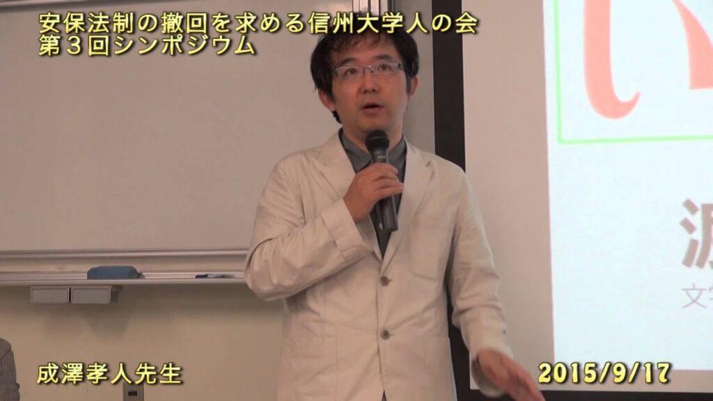 20150917 信州大学第三回シンポジウム〜成澤先生スピーチ