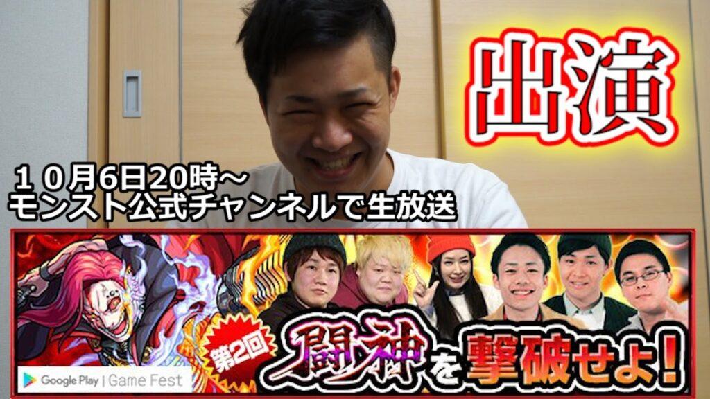 【告知】まさかの!?モンスト生放送に出演します!!&10連ガチャ!