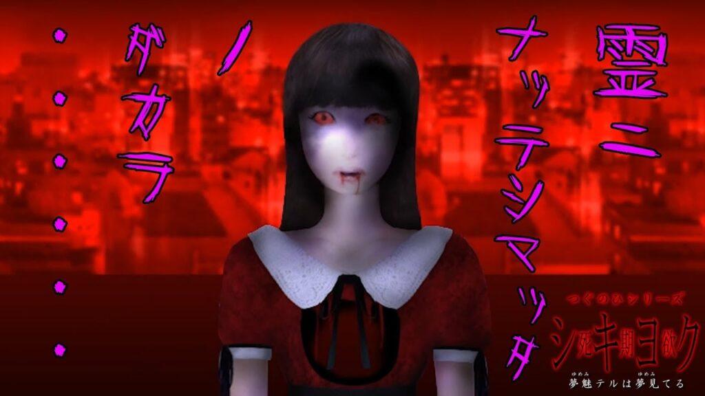 #3【4年前の事件】第7話 シキヨク〜死期欲〜夢魅テルは夢見てる ホラーゲーム実況