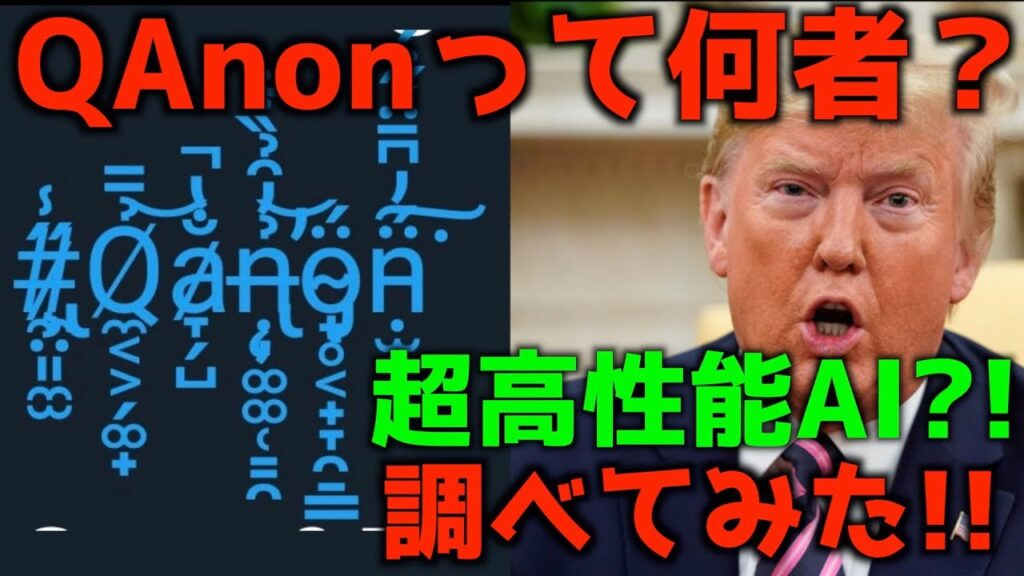 【アメリカ】Qアノンとは?正体は高性能AI?!トランプ生命線?!【Qanon】
