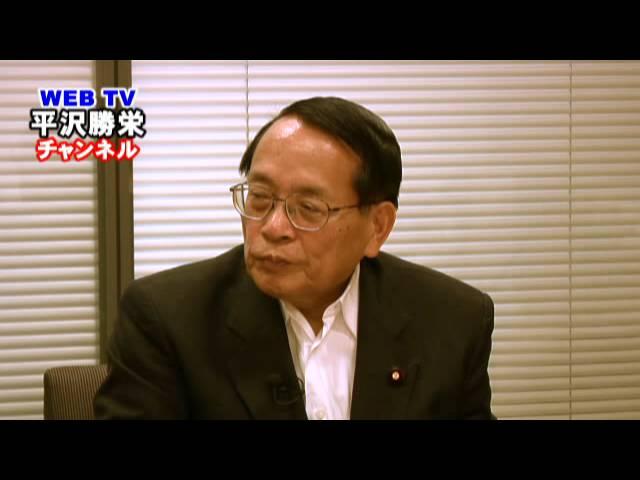 平沢勝栄チャンネル2012年8月-1 小沢新党「国民の生活が第一」の先行き