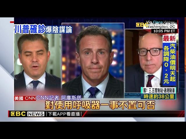 川普染疫陰謀論 遭疑「假確診」延後總統選舉 @東森新聞 CH51