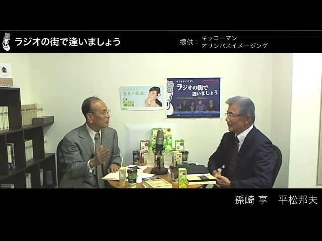 チョイ聞き)平松邦夫×孫崎享「ラジオの街で逢いましょう」