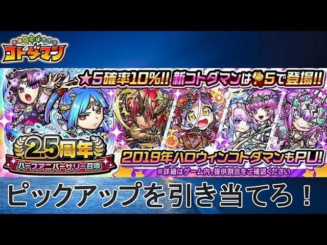 【コトダマン】2.5周年イベントが開幕!レジェンドは入手できるのか!?【2.5周年】