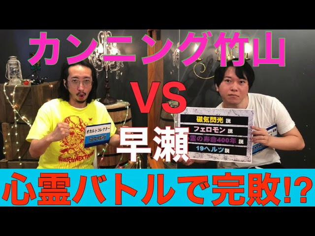 【都市ミナ】カンニング竹山VSはやせ!?心霊バトルでまさかの完敗!?