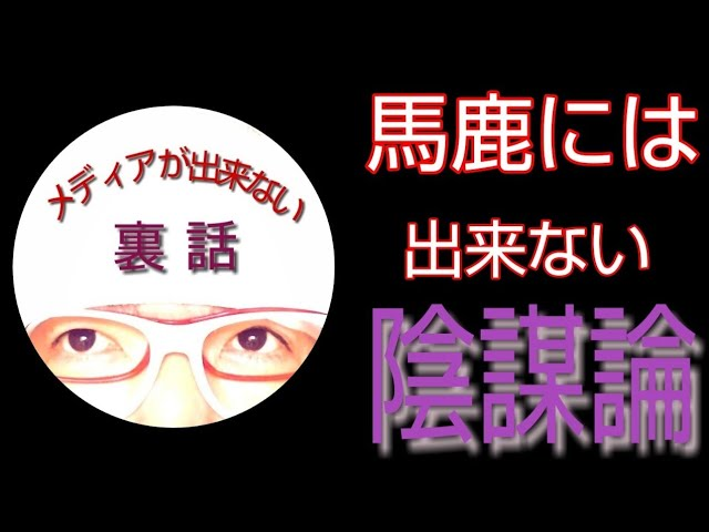 【都市伝説】【陰謀論】 Q anonとかD.Sと日本  話半分以下でご視聴下さい。