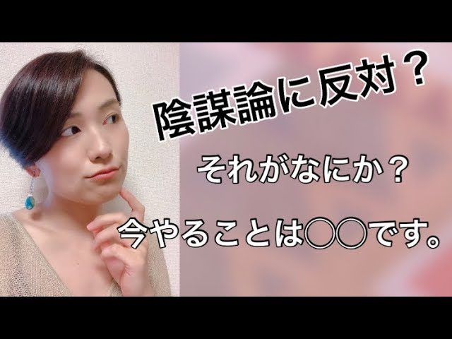 陰謀論に反対しちゃった【宇宙となかよしQ】さん。今私たち日本人がやることは人を叩くことじゃありません。はなごやチャンネル 名古屋Nagoya