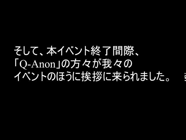 「Q-Anon」の方々と遭遇