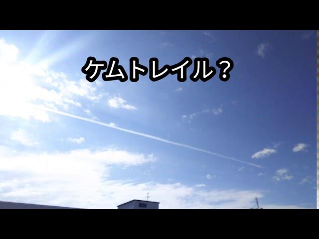 ケムトレイル? 飛行機雲? 謎の雲 chemtrail
