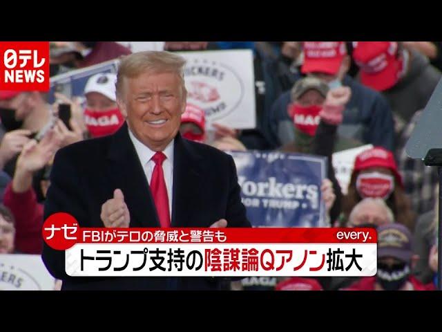 トランプ支持の陰謀論「Qアノン」拡大ナゼ(2020年10月27日放送「news every.」より)
