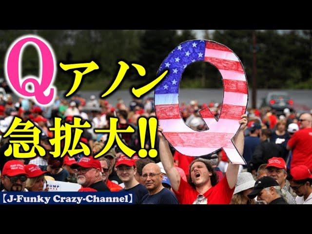 【QAnon】米大統領選 陰謀論「Qアノン」急拡大!!トランプ氏と共鳴