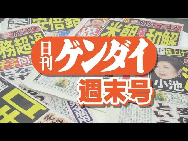 安倍引退⁈ 五輪は23年に? 都構想 日刊ゲンダイ週末号Vol 151 2020 10 23