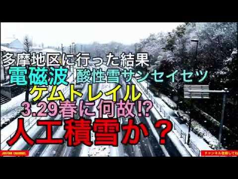 ロックダウンか?人工積雪【酸性雪】電磁波ケムトレイルいろいろやり過ぎな東京ついにAKIRAの予言通り都市封鎖し軍隊が出動か?