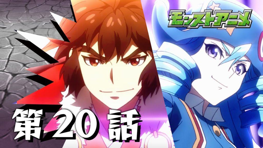 第20話「光るストライクリング」【モンストアニメ公式】