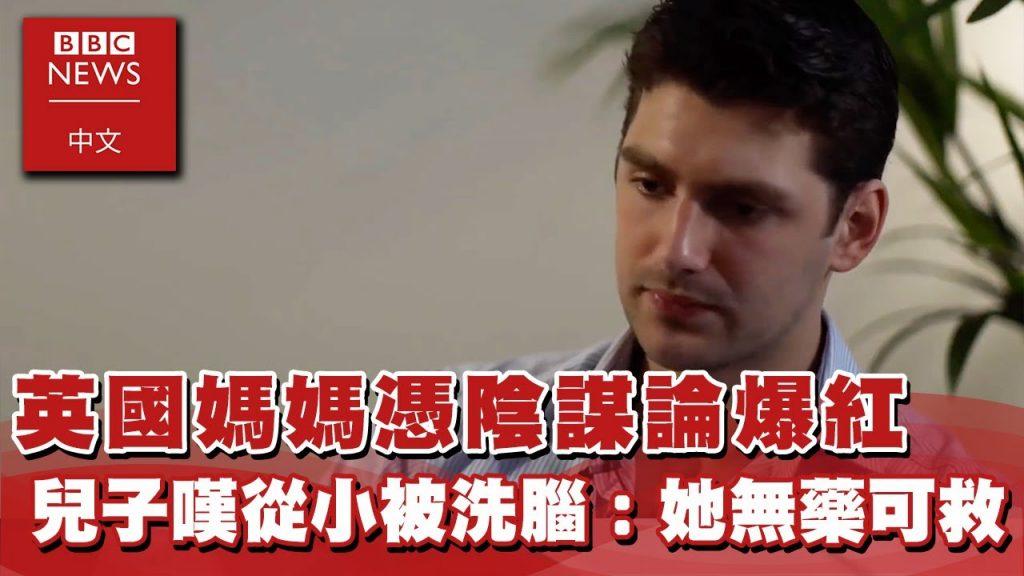 英國媽媽憑陰謀論爆紅 兒子嘆從小被洗腦:她無藥可救- BBC News 中文xEBC東森新聞@東森新聞 CH51