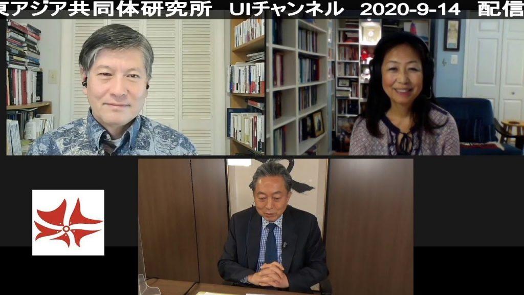 鳩山友紀夫×マイク・モチヅキ(ジョーシワシントン大教授)×芦澤久仁子(アメリカン大講師)