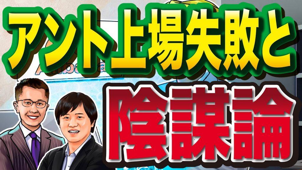"""""""アント上場失敗にデジタル人民元あり"""" 陰謀論?"""