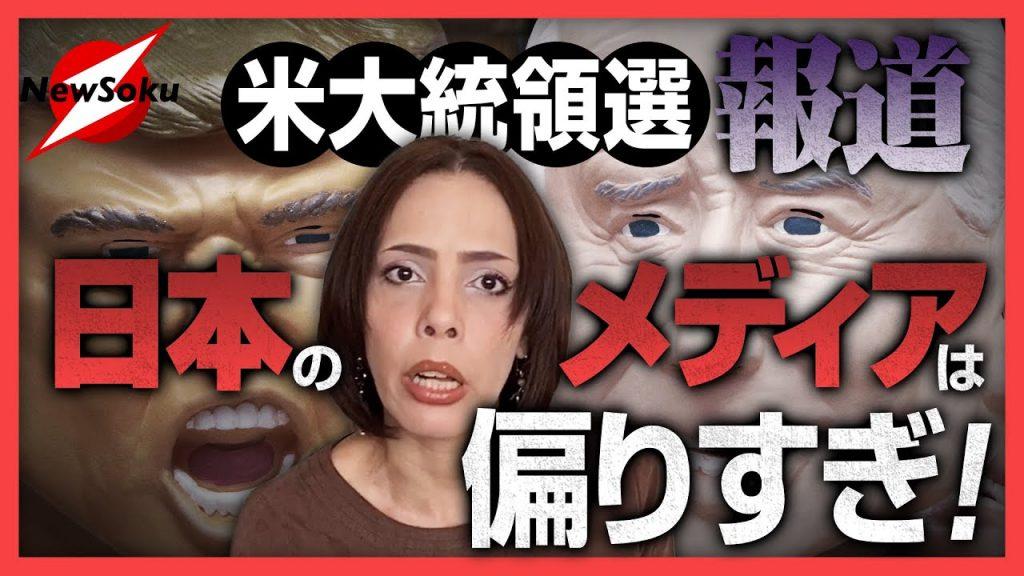 【11月3日 決着!米大統領選】なぜバイデン上げでトランプ下げ?ここが変だよ!日本のマスメディア!?