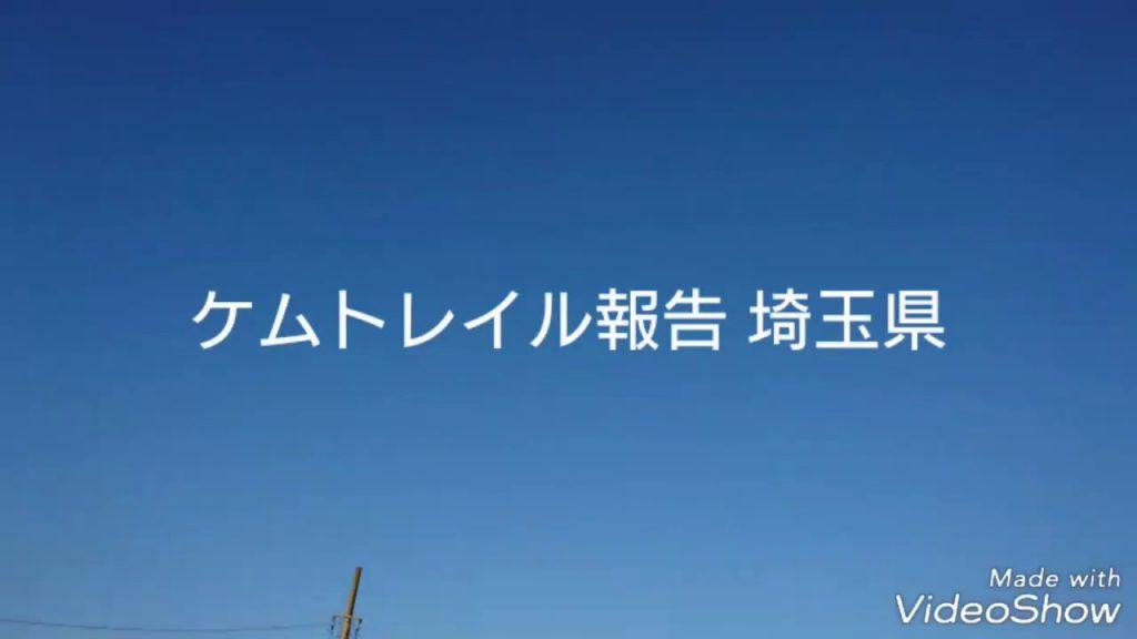 2018.11.21 埼玉県 ケムトレイル報告