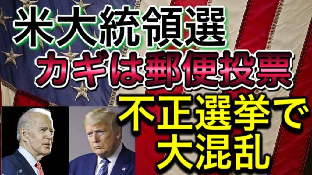 【 陰謀論か真実か 】米大統領選不正選挙で大混乱