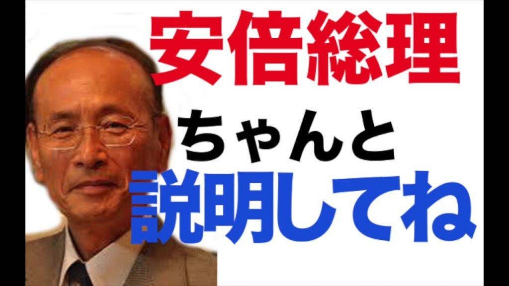 【孫崎享】安倍総理が憲法改正に前向きであるが先日の答弁の中で・・・の発言が注目される
