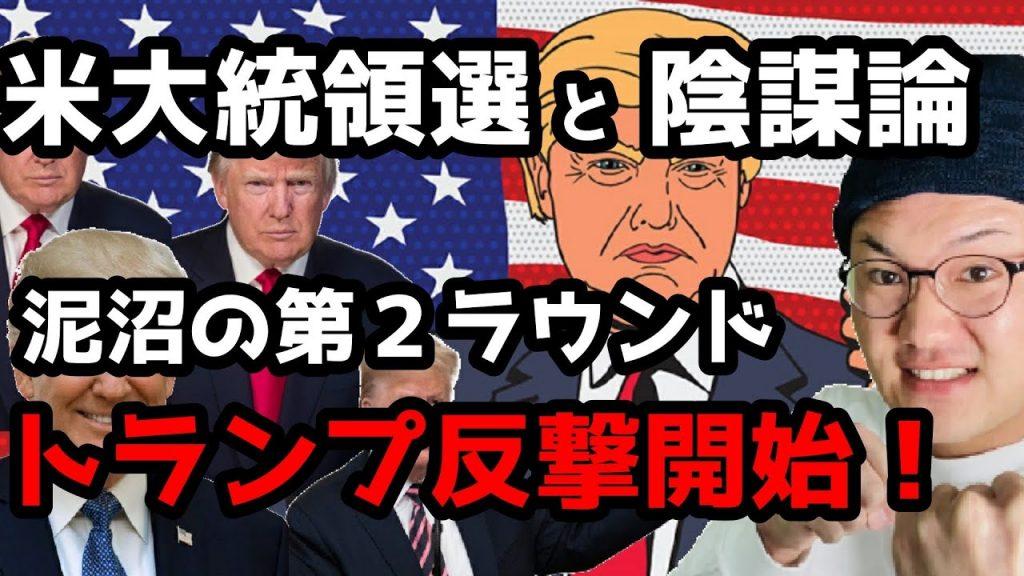 【米大統領選と陰謀論】トランプ反撃開始!泥沼の第2ラウンドは法廷で!反トランプ勢力の後には怪しい匂いが・・・【政治ネタ・時事ネタ・アメリカ・中国共産党・バイデン・不正投票・裁判】