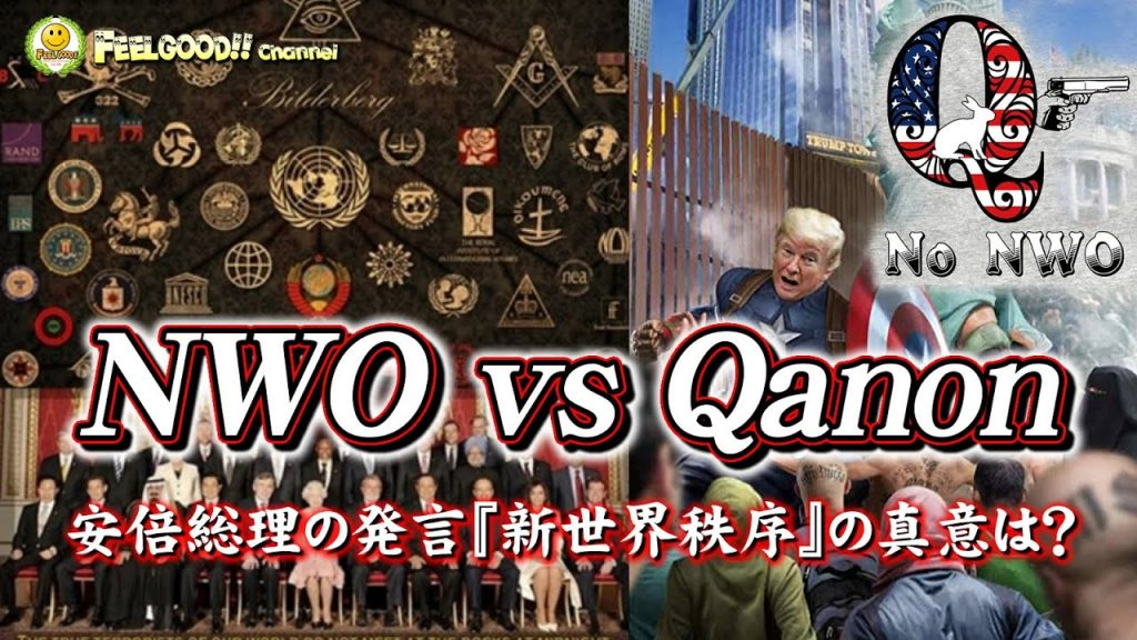 🔴「NWO vs Qanon」安倍総理の発言『新世界秩序(New World Order)』の真意は?